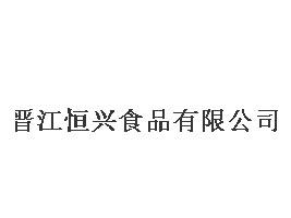 福建省晋江市恒兴食品有限公司