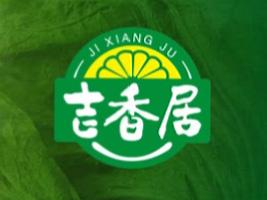 四川省吉香居食品有限公司