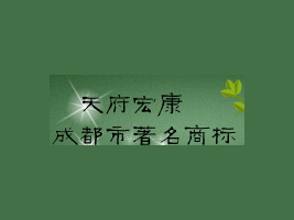 四川宏康农业开发有限公司