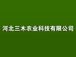 河北三木农业科技有限公司
