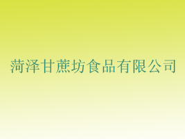 菏泽甘蔗坊食品有限公司