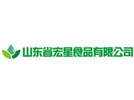 山东省宏星食品有限公司