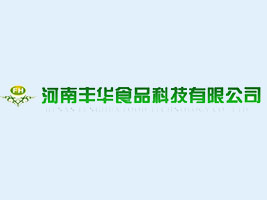 河南丰华食品科技有限公司