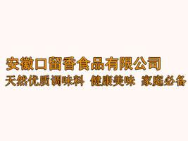 安徽口留香食品有限公司