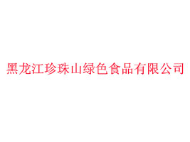 黑龙江珍珠山绿色食品有限公司