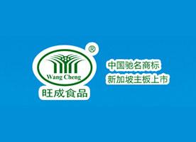 福州旺成食品开发有限公司