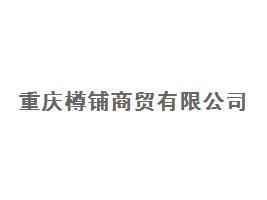重庆樽铺商贸有限公司