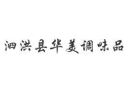 泗洪县华美调味品厂