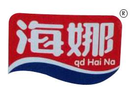 青岛海娜调味品有限公司