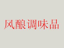 安徽风酿调味品有限公司