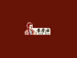 菏泽市李磨油食品有限公司