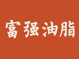 沧州市富强油脂有限责任公司