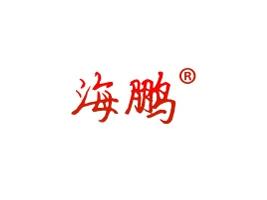 鸡泽县海鹏调味品有限公司