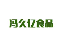 安徽冯久亿食品有限公司