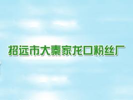 招远市大秦家龙口粉丝厂