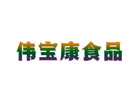 郑州伟宝康食品有限公司