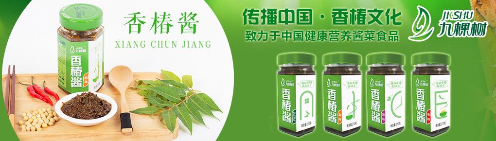 九棵树时时彩_河南九棵树农业发展有限公司