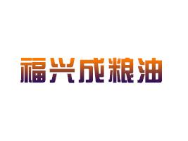 天津市福兴成粮油有限公司