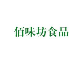 河南佰味坊食品科技有限公司