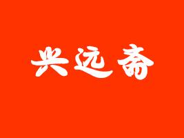山东兴远斋食品有限公司
