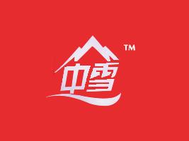 河南中雪速冻食品有限公司