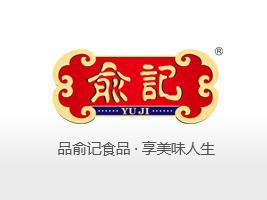 山东俞记食品有限公司