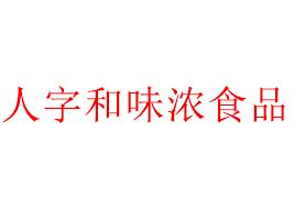 广州人字和味浓食品有限公司