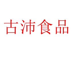 徐州古沛食品有限公司