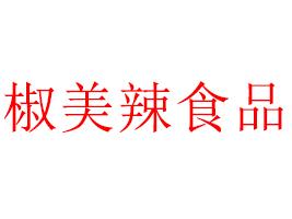 山西椒美辣食品有限公司
