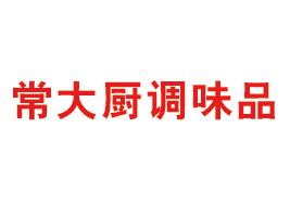 安阳市常大厨调味品有限公司