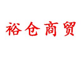 河南省裕仓商贸有限公司
