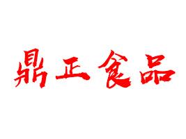 潍坊鼎正食品有限公司