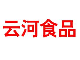 邓州市云河食品有限公司