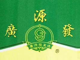 青岛显发万通酿造食品有限公司