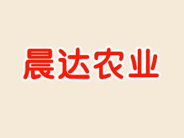四川天马山晨达农业科技有限公司