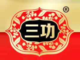 德江县三功食品有限公司