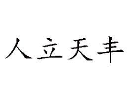 天津市人立天丰调味食品有限公司