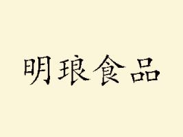 福建省泉州明琅食品有限公司