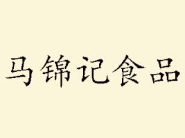 山东马锦记食品有限公司