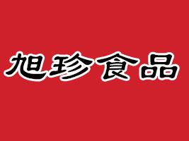 阜阳旭珍食品有限公司