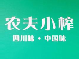 广汉市连山粮油厂