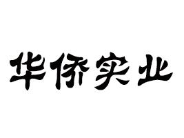 博爱县华侨实业有限公司