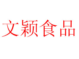 青州市文颖食品有限公司