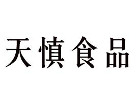 天慎食品(上海)有限公司