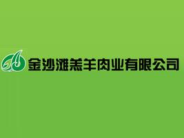怀仁县金沙滩羔羊肉业有限公司