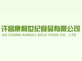 许昌康利世纪食品有限公司