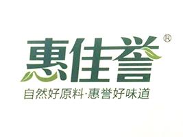 漯河惠誉食品有限公司