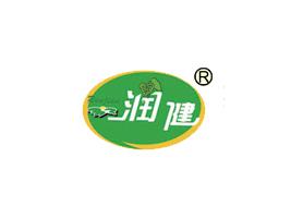 莱阳市润健食品有限公司
