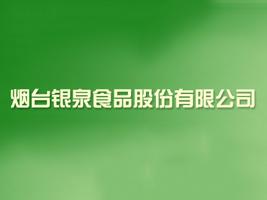 烟台银泉食品股份有限公司