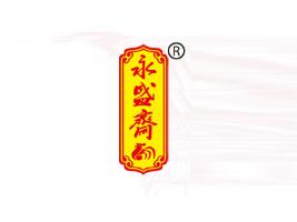 德州永盛斋扒鸡集团有限公司